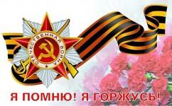 «Георгиевская ленточка- мы помним о войне»