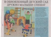 В обновленный детский сад дружно малыши спешат