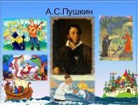 Путешествие по сказкам А.С.Пушкина