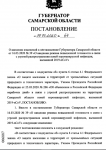 О внесении изменений в постановление Губернатора Самарской области от 16.03.2020 г. № 39