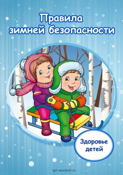 Безопасность детей - забота взрослых!