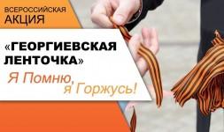 Всероссийская акция Георгиевская ленточка - 2020