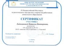 Всероссийский Фестиваль педагогического мастерства и творчества работников дошкольного образования в г. Кинель