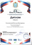 Межрегиональный фестиваль педагогических идей и инноваций в области дошкольного образования в г. Похвистнево