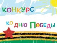 Онлайн-конкурс для творческих детей и родителей
