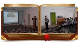 С книгой открываем мир