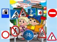 Путешествие в страну дорожных знаков
